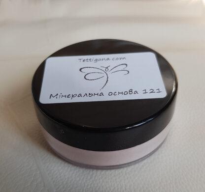 Мінеральна основа для макіяжу (нейтральний тон 121